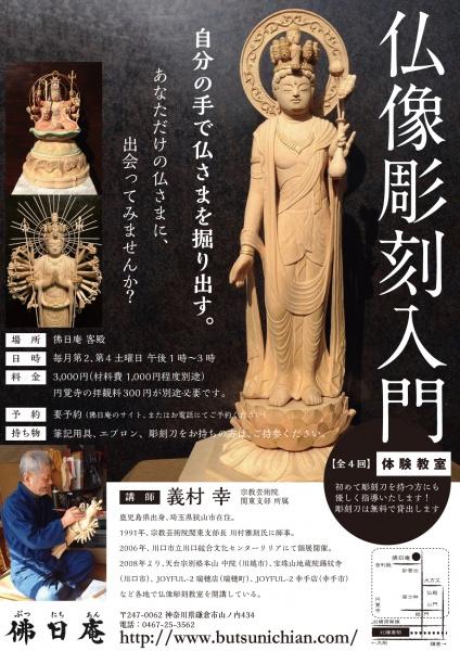 仏像彫刻入門